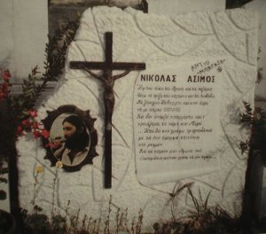 Επιστολή του ΝΙΚΟΛΑ ΑΣΙΜΟΥ πρίν αυτοκτονήσει.