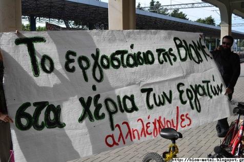 Καραβάνι ΒΙΟ.ΜΕΤ.(13/10/2012) : Ενημέρωση & φωτογραφίες απο Λάρισα