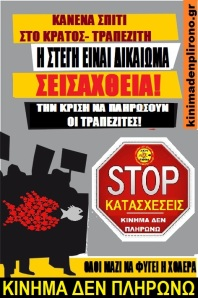 STOP-ΚΑΤΑΣΧΕΣΕΙΣ ΣΤΟΠ afisa