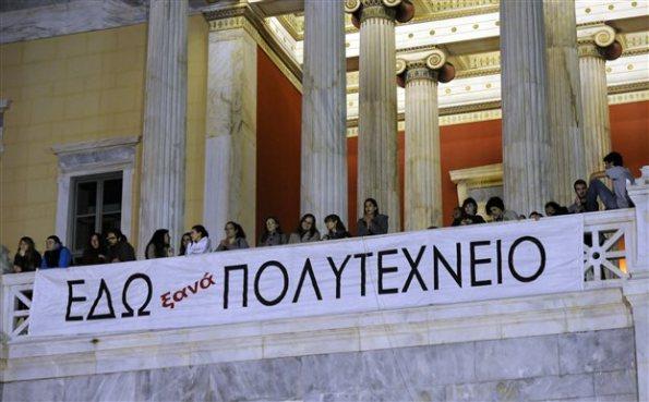 Αθήνα 17/11/2013: Ενημέρωση από κινητοποιήσεις Πολυτεχνείου