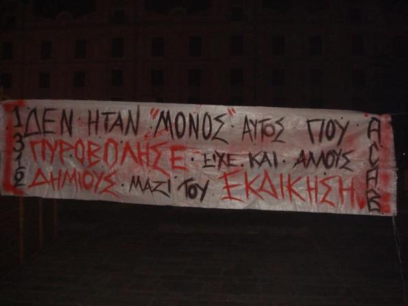 6/12/2013:Ενημέρωση από εκδηλώσεις μνήμης για τον Αλέξη σ' όλη τη χώρα (συγκεντρωτικό)