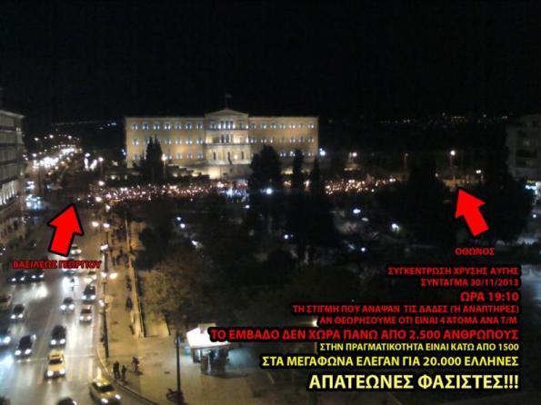syntagma_fasistes